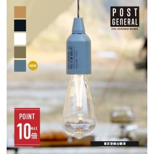 エントリーP10倍 ポストジェネラル ハングランプ タイプワン POSTGENERAL HANG LAMP TYPE1 500WORKS. LED 吊り下げ WPF WPM おうち キャンプ 500works