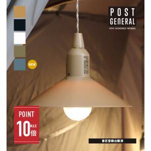 エントリーP10倍 ポストジェネラル ハングランプ タイプツー POSTGENERAL HANG LAMP TYPE2 500WORKS. LED 吊り下げ  WPF WPM おうち キャンプ 500works
