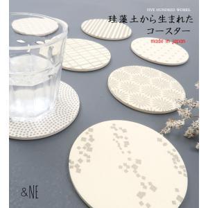 エントリーP10倍 &NE 陶器珪藻土コースター WAGARA(NRS033) 500WORKS.珪藻土 キッチン コースター 陶器 美濃焼 軽量 ギフト|500works