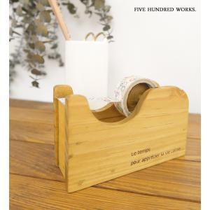 エントリーP10倍 パインミニテープカッター(木製雑貨)テープ台 ミニテープ 500WORKS.木 ミニテープカッター マスキングテープ(ブラウン) / 5/18再入荷後発送 /|500works