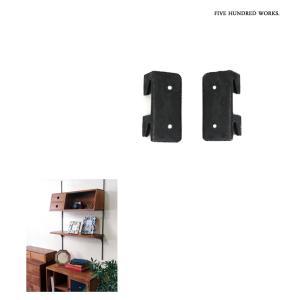 エントリーP10倍 ウォールサポートブラケットS(左右セット) 500WORKS.本棚 ブラケット シェルフボード 壁面 DIY パーツ 木製 Creer/クレエ ウォールユニット化 500works