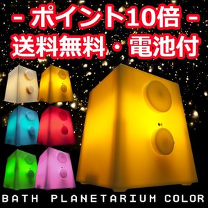 BATH PLANETARIUM COLOR   バスプラネタリウム・カラー   お風呂   プラネタリウム   インテリア   mix-style   ミックススタイル