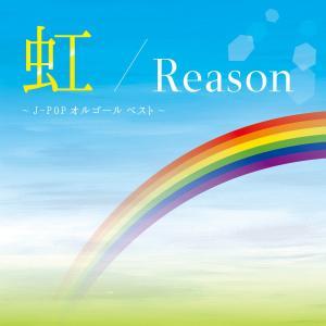 CD 虹 リーズン J-POP オルゴール ベスト