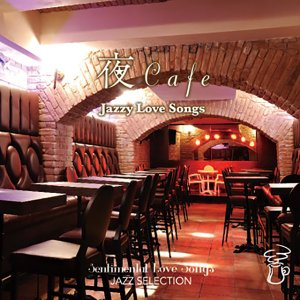 夜cafe Jazzy Love Songs - Sentimental Love Songs - Jazz Selection / ヨルカフェ センチメンタル ラブソング ジャズ セレクション