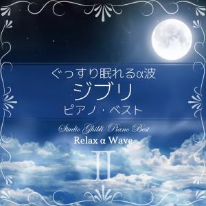 CD ぐっすり眠れるα波 ジブリ ピアノベスト 2 Relax α Wave  快眠 リラックス ぐ...