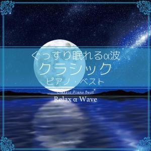 CD ぐっすり眠れるα波 クラシック ピアノベスト Relax α Wave
