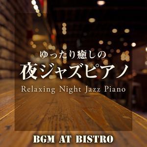 【CD】ゆったり癒しの夜ジャズピアノ~ビストロで流れる会話がはずむBGM~ / Relaxing Night Jazz Piano - BGM AT BISTRO | 音楽