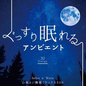 【CD】ぐっすり眠れるアンビエント ~心地よい睡眠リラックスBGM~