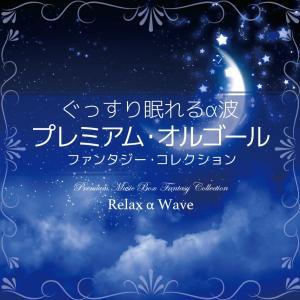 【CD】ぐっすり眠れるα波 - プレミアム・オルゴール・ファンタジー・コレクション   Relax α Wave   リラックス   ぐっすり眠れるオルゴール