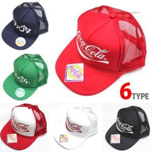 コカコーラ COKE コカ・コーラ ファンタ スプライト 帽子 キャップ サイズフリー 6種類 coke04 5445