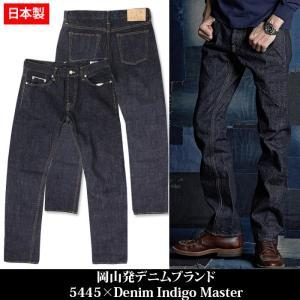日本製 5445 ジーンズ メンズ ストレート デニム 岡山 セルビッチ five-p702|5445