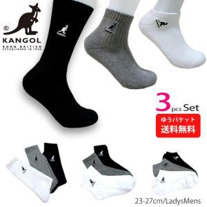 靴下 KANGOL カンゴール ワンポイントソックス 3足セット 23-27cm メンズ レディース ka01 ゆうパケット送料無料|5445