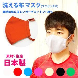 日本製 布マスク 立体マスク 繰り返し使える おしゃれマスク ファッションマスク コットン 綿マスク 洗える レディース メンズ 子供  調整可能 生地も|5445