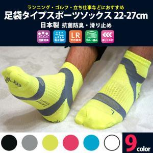 靴下 スポーツ  足袋ソックス  抗菌防臭 足裏サポートクッション サイズ23-27  ゆうパケット送料無料 mi02 日本製 たび|5445