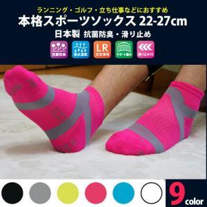 靴下 スポーツソックス 日本製 抗菌防臭 足裏サポートクッション サイズ23-27  ゆうパケット送料無料 mi03 ゴルフ ジョギングなどに|5445