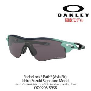 OAKLEY オークリー サングラス 限定イチローモデル RADARLOCK PATH (Asian Fit) アジアンフィット OO9206-5938 偏光レンズ UVカット Prizm Grey oa051|5445