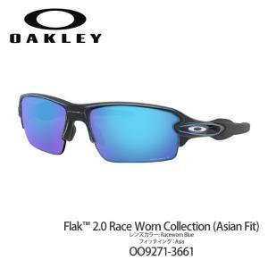 OAKLEY オークリー サングラス FLAK 2.0 Race Worn Collection アジアンフィット OO9271-3661 偏光サングラス UVカット oa271|5445