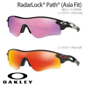 OAKLEY オークリー サングラス RadarLock Path (Asia Fit)アジアンフィット  ゴルフ 偏光レンズ サングラス UVカット  OO9206-4238 OO9206-25 oa297|5445
