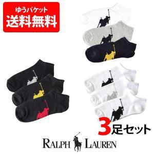 ポロ ラルフローレン POLO RALPH LAUREN メンズ 靴下 3足セット ビッグポニー アンクル ソックス ローカット 25cm-30cm r450 USA正規並行輸入品|5445