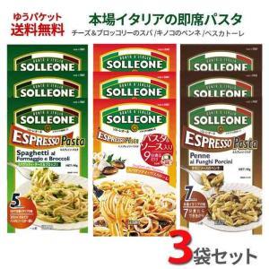 エスプレッソパスタ 即席スパゲティ SOLLEONE お試し3点セット  軽量フリーズドライ 非常食 アウトドアに 送料無料 sol02