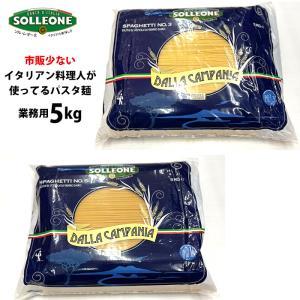イタリア産 ソル・レオーネ パスタ 50人前 SOLLEONE  5000g 5kg 選べる3種類 業務用 送料無料 sol05 スパゲティ|5445