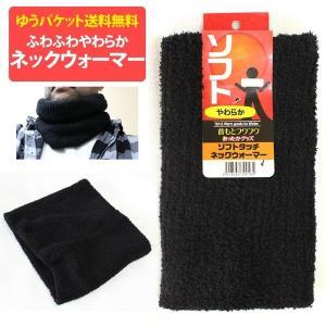ふわふわ暖かパイル素材 ネックウォーマー /おまけにウエスタン POLO ソックス付き ゆうパケット送料無料 zakka103 黒 ブラック 訳あり|5445