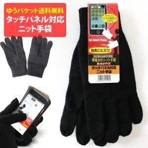 タッチパネル対応 ニット手袋 無地 おまけにウエスタン POLO ソックス(靴下)付き zakka105 黒 ブラック  ゆうパケット送料無料|5445