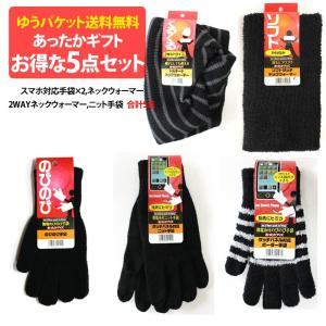 ニットキャップ/ネックウォーマー/手袋の豪華5点セット zakka108 黒 ブラック マフラー 帽子 プレゼントにも差し入れにも|5445