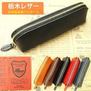栃木レザー ペンケース 筆箱 筆入れ 日本製 本革100% zakka128 ブラウン グリーン ネイビー ブラック|5445