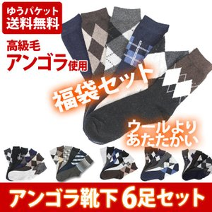 靴下 ソックス 6 足 種類 セット アンゴラ入り メンズ プレゼントに 5445
