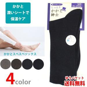 靴下 ソックス  かかとスベスベソックス 2足セット サイズ25-27  黒 紺 ブラック グレー ネイビー ゆうパケット送料無料 zakka145|5445