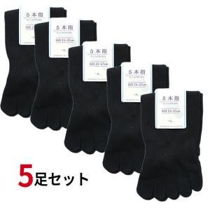 靴下 ソックス  5本指ソックス  5足セット 冷えムレ対策 サイズ25-27  黒 ブラック ネイビー  ゆうパケット送料無料 zakka148|5445