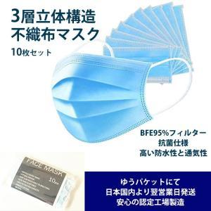 使い捨て マスク メルトブローン不織布マスク 10枚入り 3層構造 不織布マスク 大人用 使い捨て マスク  国内発送 在庫品 即納 zakka155 ゆうパケット送料無料|5445