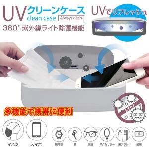 除菌 紫外線除菌器 UV ボックス ウイルス対策 ウイルス除去 マスク/スマホ 除菌に zakka159|5445