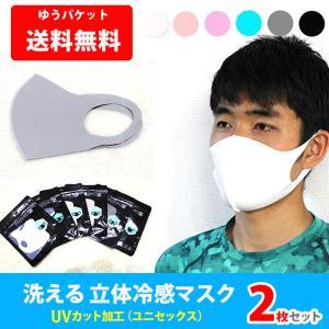 冷感 マスク 2枚セット ストレッチ 布マスク 立体マスク 繰り返し使える おしゃれマスク ファッションマスク 洗える レディース メンズ   呼吸しやすい|5445