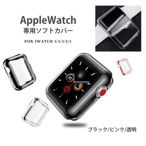 AppleWatc専用 クリアケース アップルウオッチ Apple Watch 5 4 3 2 1 38/40mm 42/44mm 革 本革 iwatch ソフトタイプ 保護ケース 透明 黒 ピンク zakka180|5445