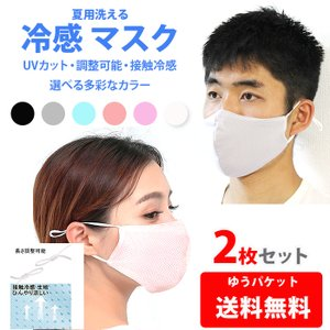 冷感マスク2枚  ファッションマスク サイズ調整可能 洗えるひんやり冷たい メッシュアイスシルクコットン 呼吸がしやすい 男女兼用 UVカット 夏用 zakka183|5445