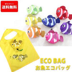 エコバッグ レジ袋 折りたたみ ショッピング 7種セット 買い物袋 サブバッグ コンパクト 魚 熱帯魚 ニモ かわいい プレゼント 送料無料 zakka187|5445