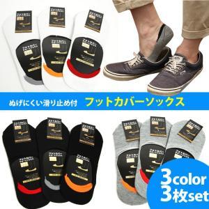 カバーソックス 3足セット 靴下 ソックス メンズ zakka37|5445