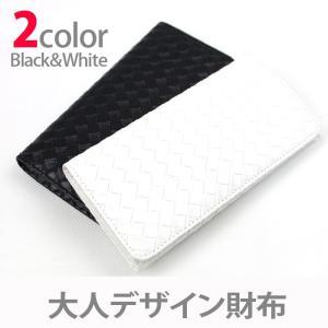 編みこみ風 長財布 フェイク レザー 厚くならないシンプル設計 送料無料 ホワイト ブラック 白 黒 zakka68|5445