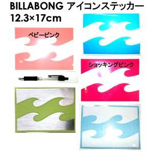 【BILLABONG】ビラボン 12.3×17cm アイコンカッティングステッカー|54tide