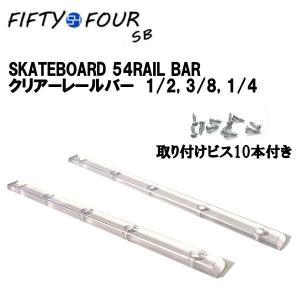 54エスビー 54RAIL BAR 54レールバー スケートボード パーツ レール ランプ ボウル ...
