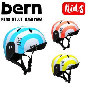バーン BERN NINO RYUJI KAMIYAMA  ニーノ カミヤマ リュウジ キッズ ボーイズ ジュニア ヘルメット 保護 耳あてなし スケート スノー 自転車 男の子向け|54tide