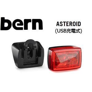 バーン BERN ヘルメットライト USB充電式 アクセサリー LEDライト ASTEROID|54tide