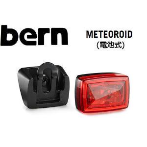 バーン BERN ヘルメットライト 電池式 アクセサリー LEDライト METEOROID|54tide