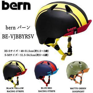 バーン BERN  NINO summerモデル ニーノ キッズ ボーイズ ジュニア ヘルメット 保護 耳あてなし スケート スノー 自転車 男の子向け XS-M 3カラー【正規品】|54tide