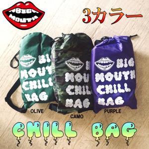 BIG MOUTH ビッグマウス CHILL BAG エアソファ 54tide