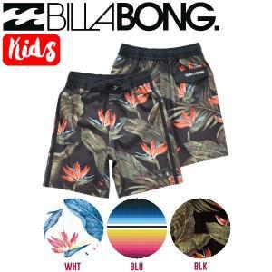 BILLABONG ビラボン キッズサーフパンツ 水着 ボードショーツ 海パン SURF PANTS KIDS BOYS 90・100・110・120・130・140・150・160サイズ 3カラー|54tide