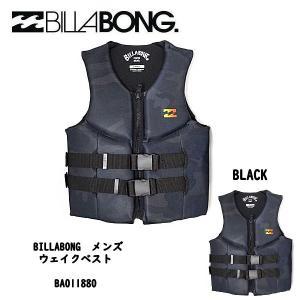 ビラボン BILLABONG MENS WAKE VEST メンズ ウエイクベスト ライフジャケット ジップアップ S・M・L・XL BCO 正規品|54tide