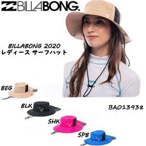 ビラボン BILLABONG 2020夏 BILLABONG レディース サーフハット 帽子 ガールズ サーフィン 水陸両用 海 アウトドア キャンプ【正規品】|54tide